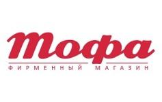 ТОФА_фирменные+магазины